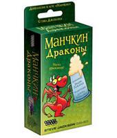 Манчкин: Драконы (рус) (Munchkin Dragons (rus)) настольная игра