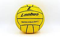 Мяч для водного поло LANHUA 518 (№5, резина)