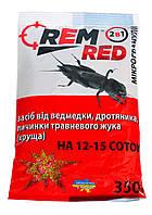 """Средство от медведки """"REM RED"""" микрогранула с барьерными шариками 350 гр"""