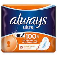 Гигиенические прокладки Always Ultra Normal Plus 10 шт.