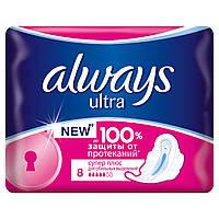 Гигиенические прокладки Always Ultra Super Plus 8 шт.