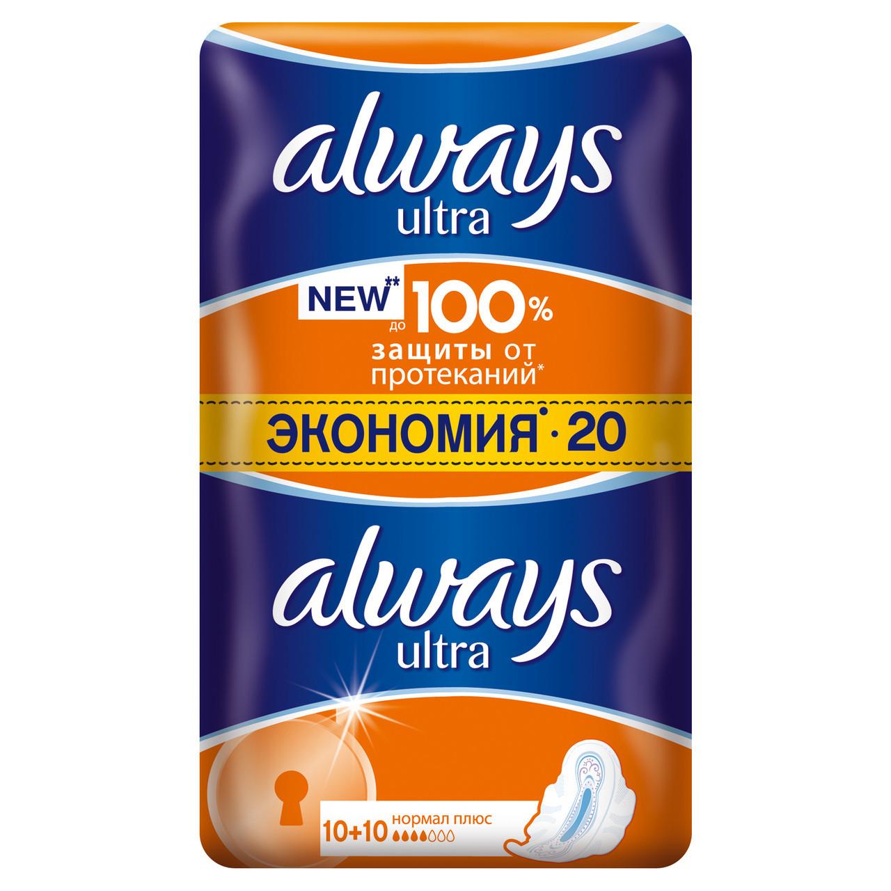 Гигиенические прокладки Always Ultra Normal Plus 20 шт.