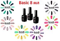 "Гель-лаки Kodi Professional ""Basic Collection"""