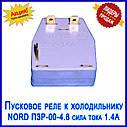 Пускозащитное реле к холодильнику Nord ПЗР-00-4,8 , фото 2