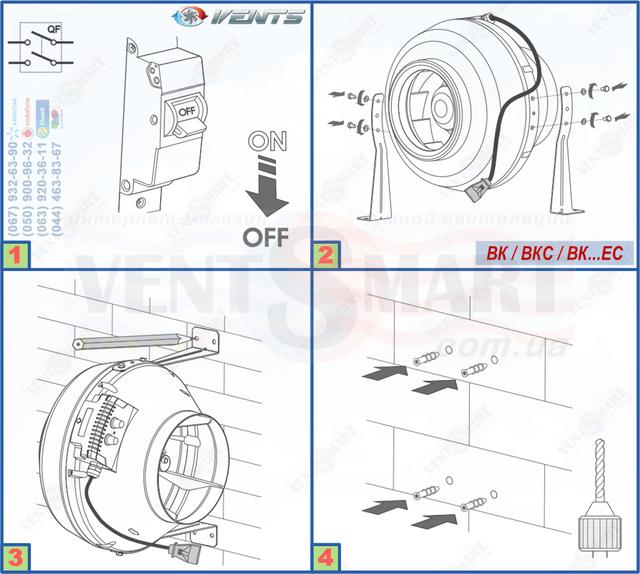 Последовательность монтажа канальных центробежных вентиляторов ВЕНТС ВК