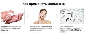 SkinMatrix - Омолоджуючий крем (Скін Матрикс), фото 2