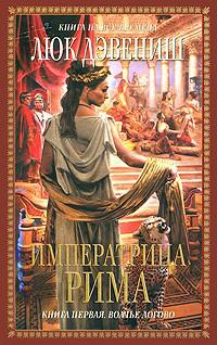 Люк Дэвениш. Императрица Рима. Волчье логово.  Книга первая