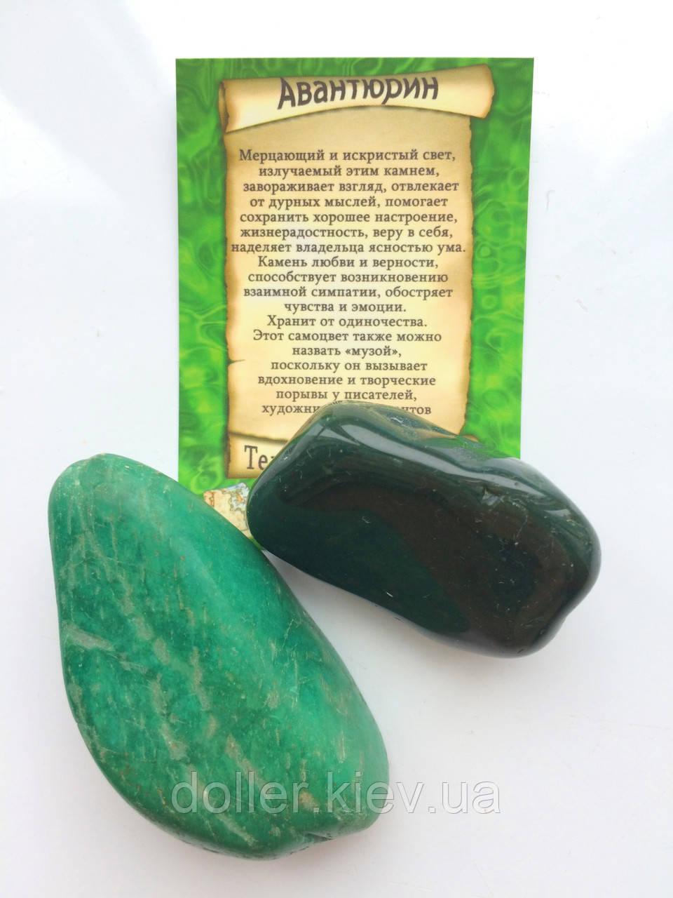 Авантюрин L камни для стоунтерапии