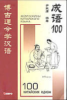 100 китайский идиом