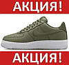 Кроссовки женские демисезонные Nike Air Force Low 1/Найк Аир Форс • Хаки (Khaki)