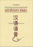 Китайский язык (中國) | Практическая фонетика | Хань Даньсин | Каро