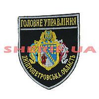 Шеврон полиция Главное Управление Днепропетровской обл область 11442