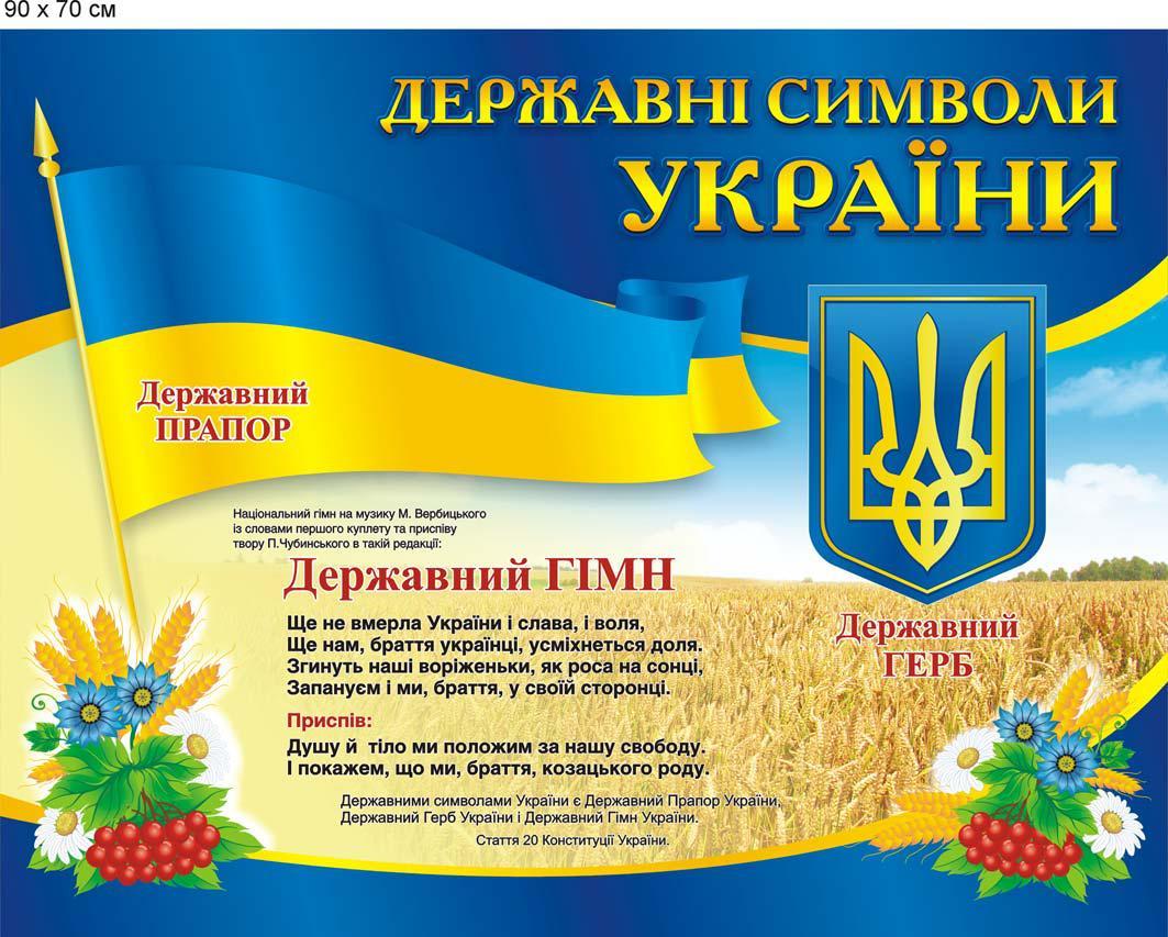 Картинки гимна украины