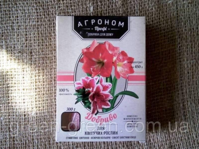 Удобрение Агроном профи для Цветущих растений фасовка 300гр.