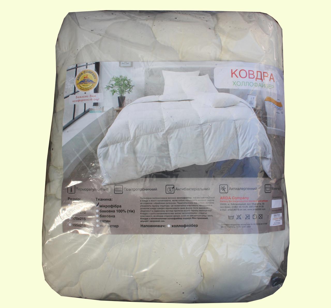Одеяло однотонное 150*210 Холлофайбер ARDA Company