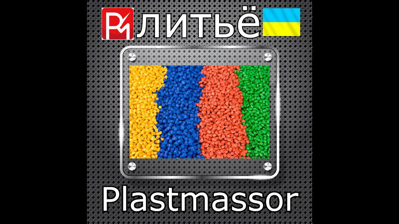 Литье пластмасс из полиамида 66 на заказ