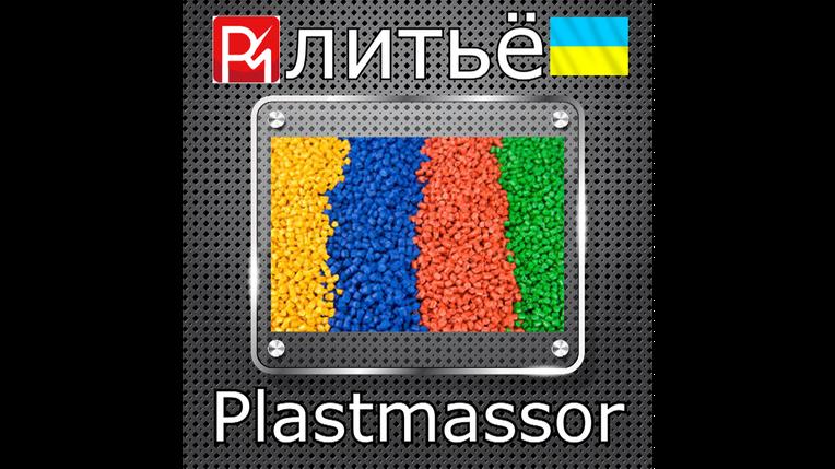 Литье пластмасс из полиамида 66 на заказ, фото 2