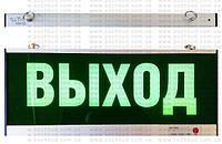 """Светильник на светодиодах """"ВЫХОД"""" с АКБ"""