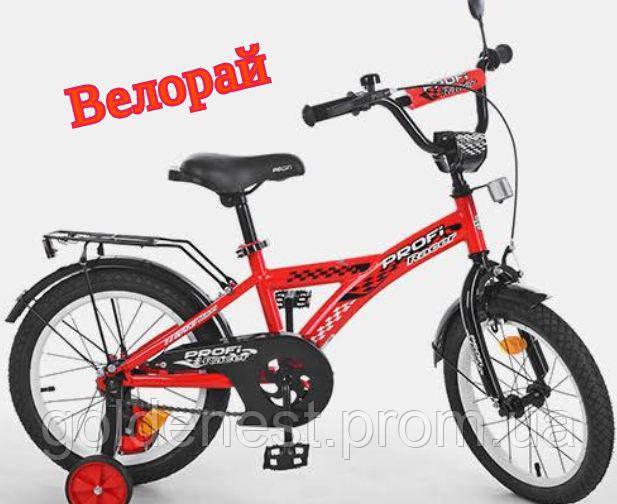 Велосипед детский двухколёсный Profi 16 дюймов  16Д. T1631 от 4 лет