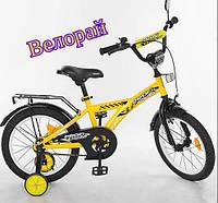 Велосипед детский двухколёсный Profi 16 дюймов 16Д. T1632 от 4 лет