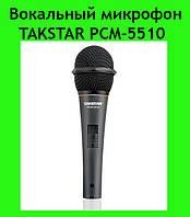 Вокальный микрофон TAKSTAR PCM-5510!Акция