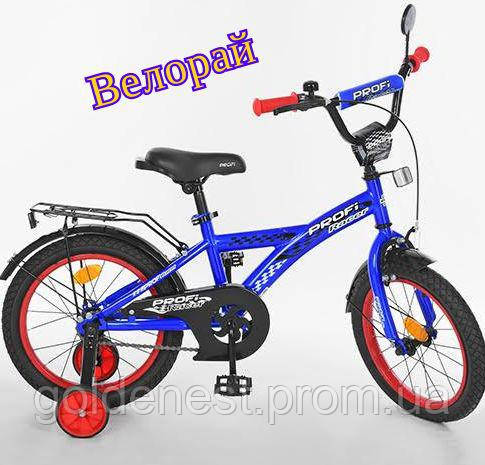 Велосипед детский двухколёсный Profi 16 дюймов 16Д. T1633 от 4 лет