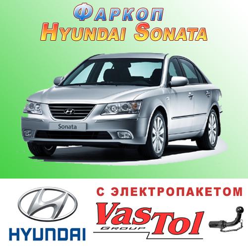 Фаркоп Hyundai Sonata (прицепное Хундай Соната), фото 1