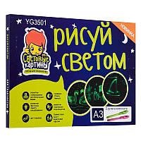 """Набор для творчества """"Рисуй светом"""" YG 3501 А-3  + два маркера"""