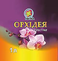 Грунт для орхидеий 1,0л