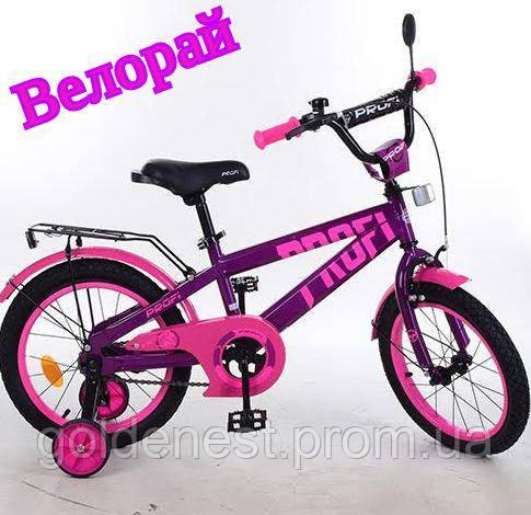 Велосипед детский двухколёсный Profi 16 дюймов 16Д. T16174 от 4 лет