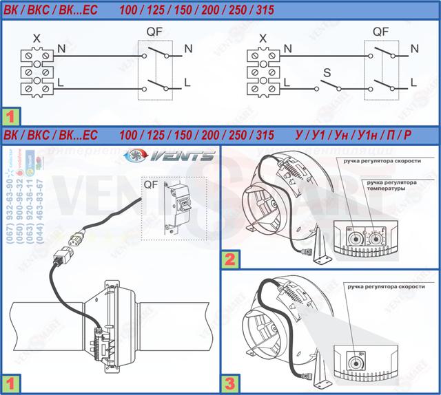 Подключение питания к круглым канальным вентиляторам ВЕНТС ВК