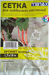 Сетка шпалерная зеленая Tenax  ортинет (1.7 *10 )м