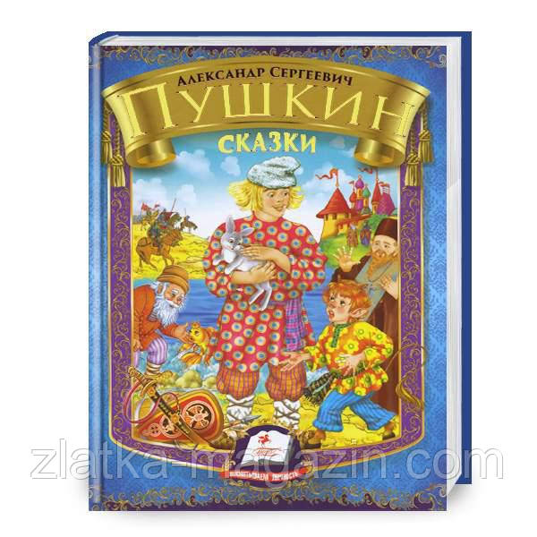 Сказки. А.С. Пушкин - А.С. Пушкин (9786177166206)
