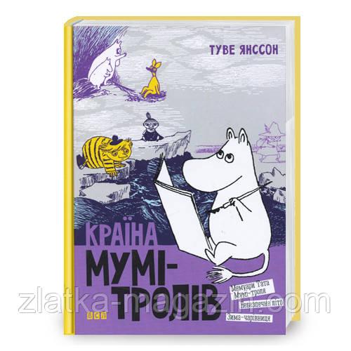 Країна Мумі-тролів. Книга 2 - Туве Янссон (9668476018)