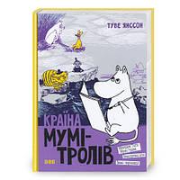 Країна Мумі-тролів. Книга 2 - Туве Янссон (9668476018), фото 1