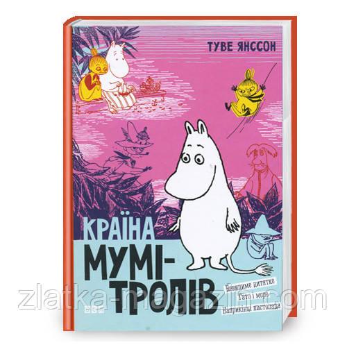 Країна Мумі-тролів. Книга 3 - Туве Янссон (9668476034)