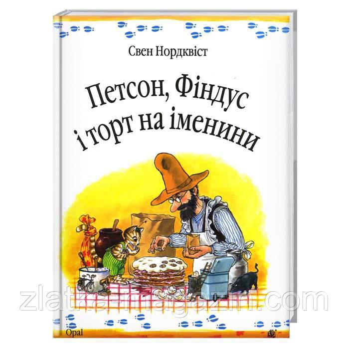 Петсон, Фіндус і торт на іменини - С. Нордквіст (9789664084533)