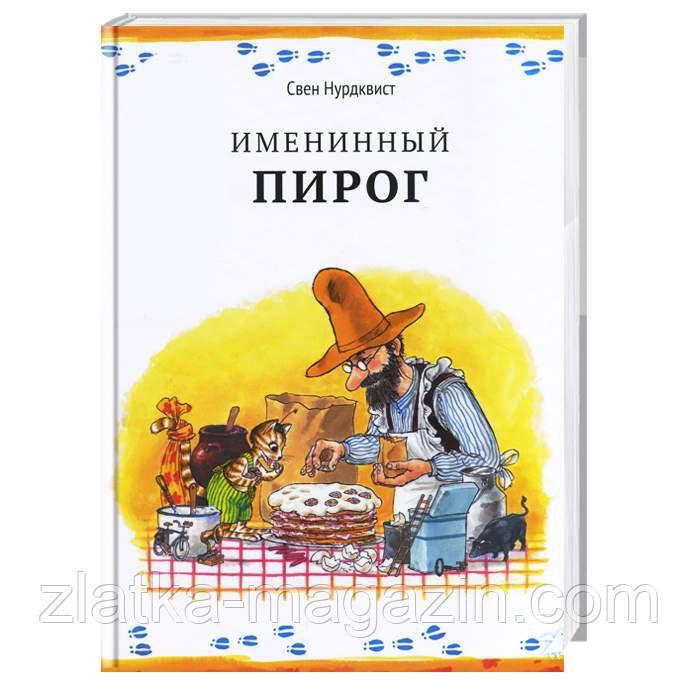 Именинный пирог - С. Нурдквист (9785906640017), фото 1