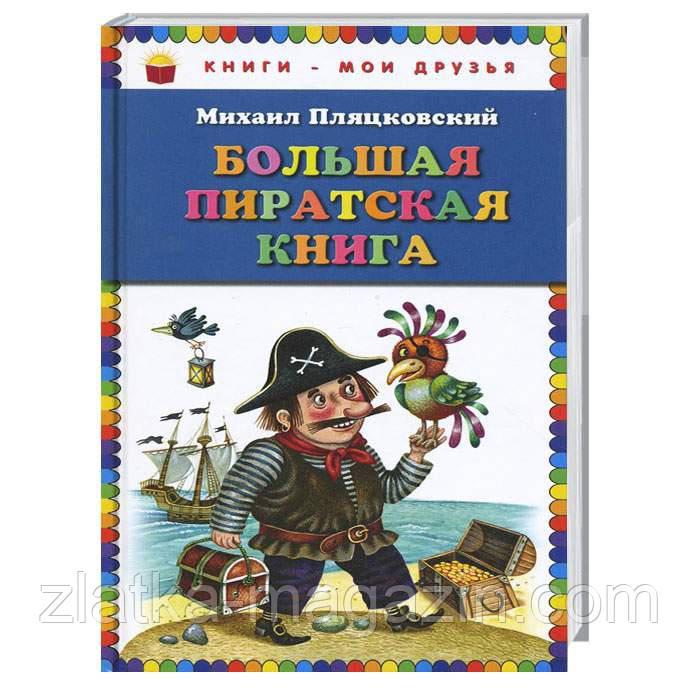 Большая пиратская книга - М. Пляцковский (9785699755219)