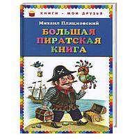 Большая пиратская книга - М. Пляцковский (9785699755219), фото 1