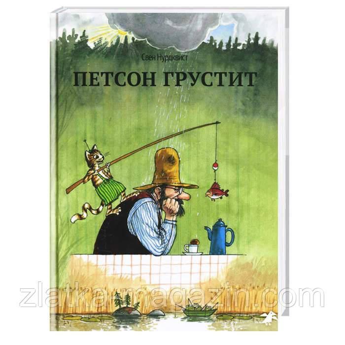 Петсон грустит - С. Нурдквист (9785906640147)