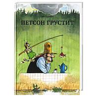 Петсон грустит - С. Нурдквист (9785906640147), фото 1