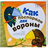 Как поспорили две вороны (Забавные истории для малышей) (9786175881248)