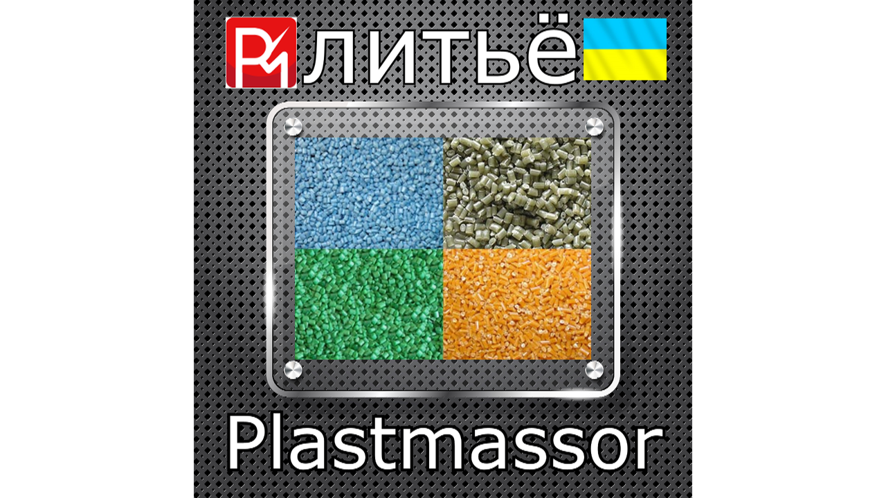 Литье пластмасс из полиуретана на заказ