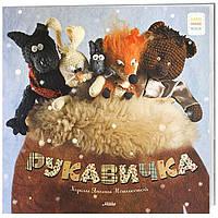 Рукавичка (Забавные истории для малышей) - Украинская народная (9786177053490)