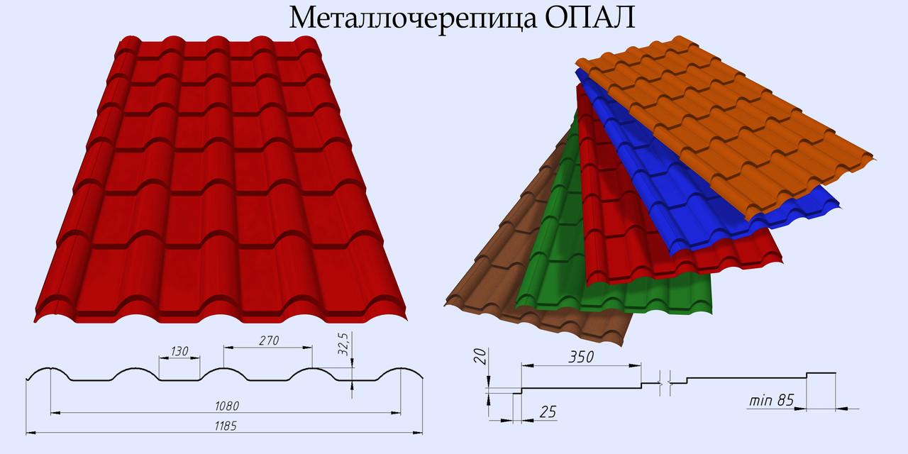 Металлочерепица Опал