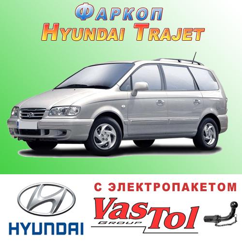 Фаркоп Hyundai Trajet (прицепное Хундай Траджет)