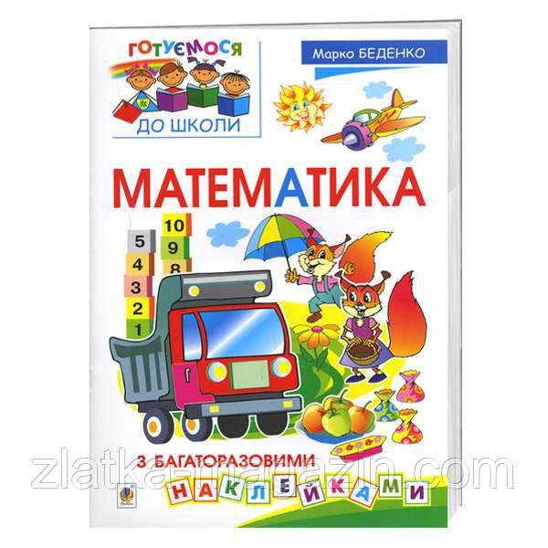 Математика з багаторазовими наклейками - М.В. Беденко (9789661034302)