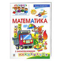 Математика з багаторазовими наклейками - М.В. Беденко (9789661034302), фото 1