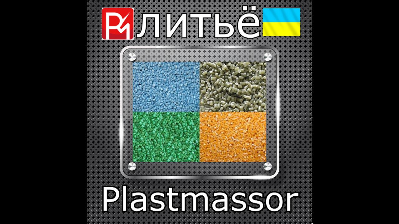 Резиновое сырье из полиуретана на заказ